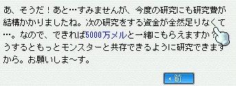 10.03.28 詐欺師ケンタ!