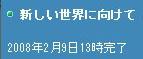 10.04.05 キャラ作成日