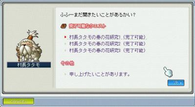 10.04.16 クエ3種