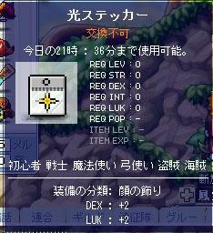10.04.17 ○ステッカー系2