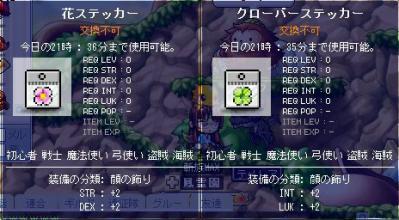 10.04.17 ○ステッカー系1