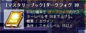 10.04.18 MBダークフォグ30