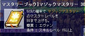10.04.18 MBマジックマスタリー30