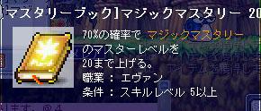 10.04.18 MBマジックマスタリー20