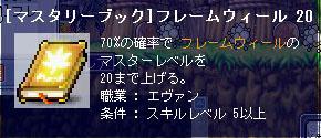 10.04.18 MBフレームウィール20