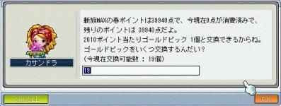 10.04.23 ピック19個