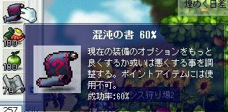 10.04.25 混沌(σ・∀・)σゲッツ!!