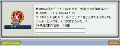 10.04.25 ピック30個達成!