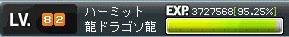 10.04.26 ドラゴソ経験値