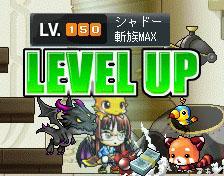10.05.14 150Lv達成!
