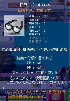 10.05.14 ドラゴンメガネ