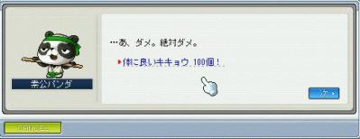 10.05.19 パンダ4