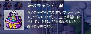10.06.02 謎のキャンディー箱