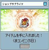 10.06.12 どーん!