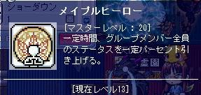 10.06.12 期待してた方すいません(^p^)