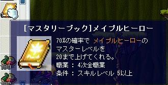 10.06.12 貼ります!