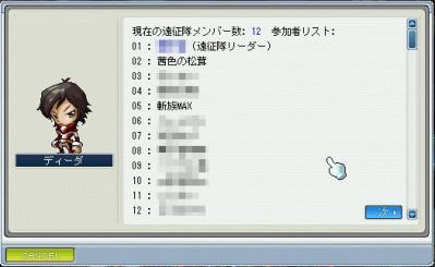 10.06.27 渋谷デュナスメンバー