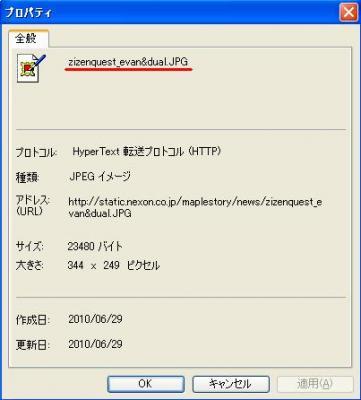10.06.29 プロパティ2