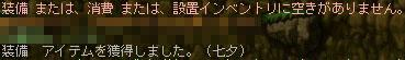 10.07.02 七夕量産