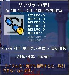 10.07.04 サングラス(青)