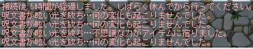 10.07.07 3枚失敗\(^o^)/