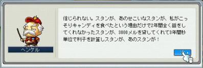 10.07.16 妄想じじぃ1
