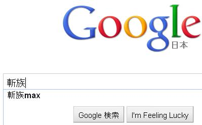 10.08.09 Google