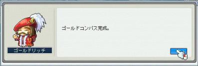 10.08.14 目つきが・・・
