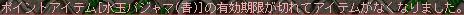 10.08.18 アバ切れ\(^o^)/