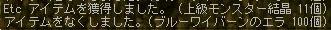 10.08.24 モンスター結晶11個