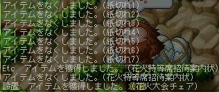 10.08.31 花火チェアゲット