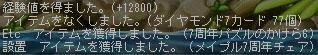 10.09.02 ちょこちょこ出る