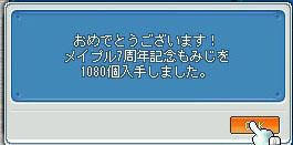 10.09.03 もみじもらた!