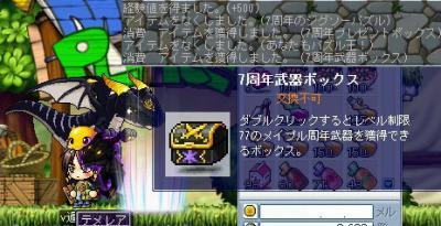 10.09.04 武器ボックス