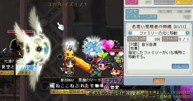 10.09.06 初コア討伐