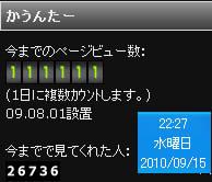 10.09.16 22時27分111111Hit達成!