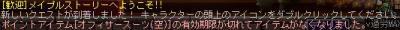 10.09.27 全身アバ終了
