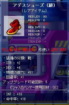 10.10.01 弓の装備にINTが!