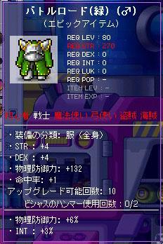 10.10.01 初エピック!