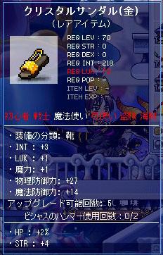 10.10.01 魔の装備にSTRが!