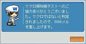 10.10.01 マクロ探知機