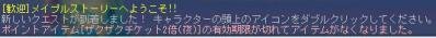 10.10.03 ザク終了