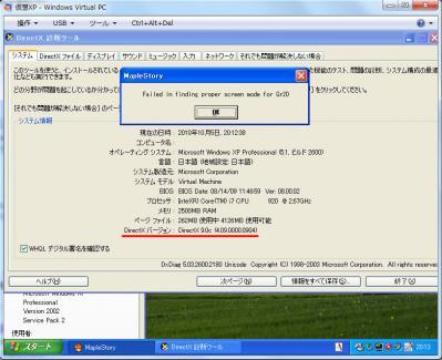 10.10.07 DirectX