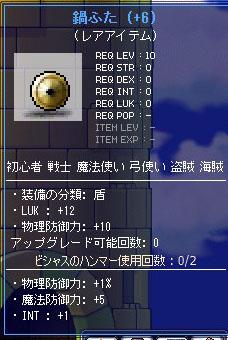 10.10.13 INT付き鍋ぶた