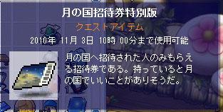 10.10.15 招待状