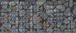 10.10.31 気晴らしビーン
