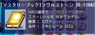10.11.05 ソウルストーン