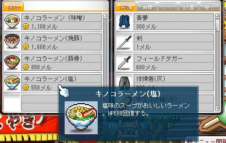 10.11.06 ラーメン値上げ