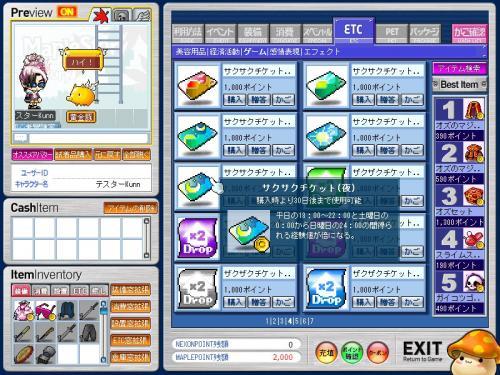 10.11.06 サクチケ復活!