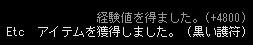 10.11.07 無事クリア!